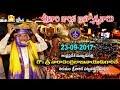 Srivariki CM Pattu Vastrasamarpana | 23-09-17 | SVBC TTD