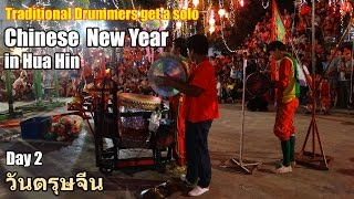 Traditional Drummers get a solo, Hua Hin Chinese New Year 2015