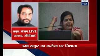 Kanhaiya was not taught patriotism by his mother: Usha Takur