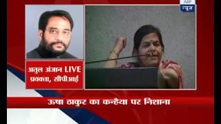 Kanhaiya was not taught patriotism by his mother: Usha Takur