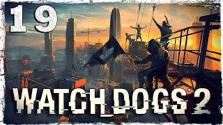 Watch Dogs 2. #19: По старинке.