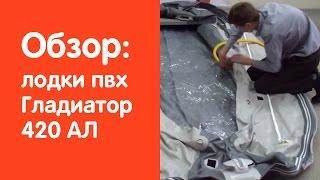 Видео обзор надувной лодки Гладиатор 420 АЛ от интернет-магазина www.v-lodke.ru