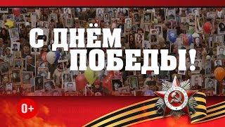 Празднование Дня Победы в г. Артёме. Бессмертный полк