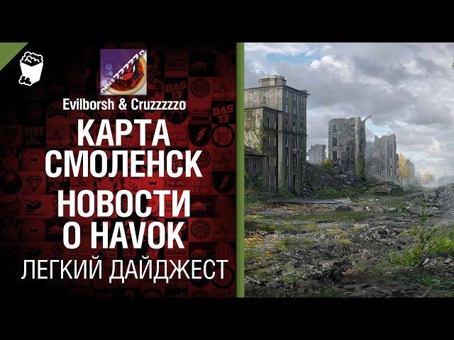 Карта Смоленск, новости о Havok - Легкий дайджест
