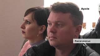 Комиссия по Программе социально-экономического развития Лисичанска