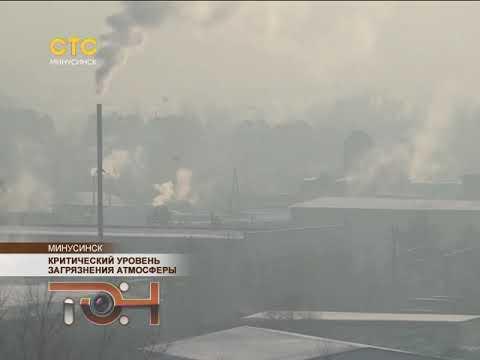 Критический уровень загрязнения атмосферы