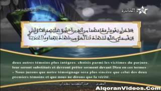 HD المصحف المرتل مع الترجمة بالفرنسية الحزب 13 للمقرئ عبد المجيب بنكيران