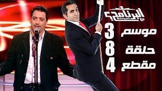 Hao123-البرنامج - موسم 3 - علي الهلباوي - الحلقه 8 - جزء 4