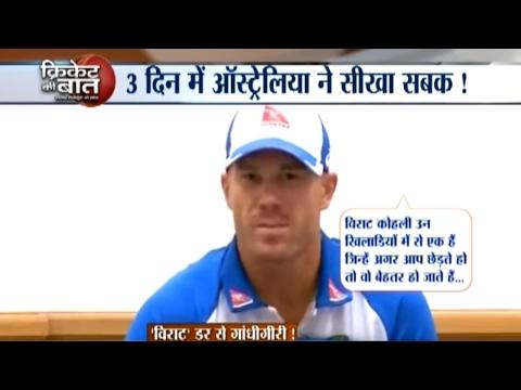 Cricket ki Baat: David Warner says that they do not intend to sledge Virat Kohli