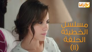 Episode 11 - Al Khate2a Series | الحلقة الحادية عشر - مسلسل الخطيئة