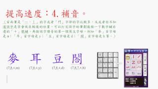 九方 提高速度4 - 補音(粵)