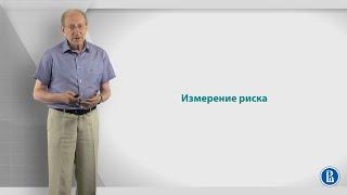 Курс лекций «Управление личными финансами». Лекция 7. Измерение риска