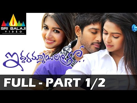 Iddarammayilatho Full Movie    Part 1/2    Allu Arjun, Amala Paul    With English Subtitles