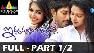 Iddarammayilatho Full Movie| Part 1/2| Allu Arjun