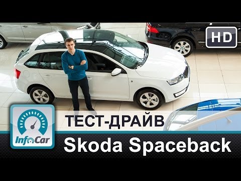 Skoda Rapid Spaceback 1.6 MPI 6AT - тест InfoCar.ua (Шкода Рапид Спейсбек)