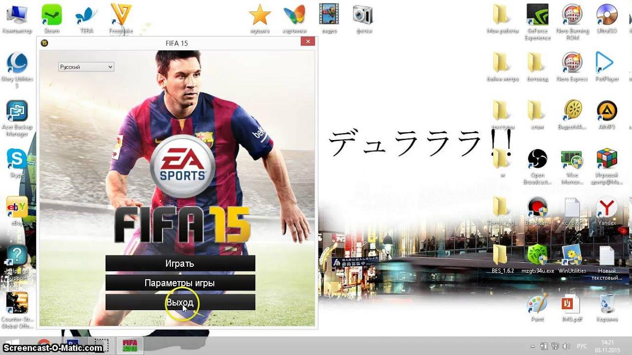 Как сделать fifa 15 на весь экран