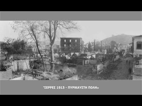 «ΣΕΡΡΕΣ 1913 -- ΠΥΡΙΚΑΥΣΤΗ ΠΟΛΗ ...