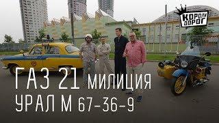 КОРОЛИ ДОРОГ/ВЫПУСК #0/ГАЗ 21 МИЛИЦИЯ+ МОТОЦИКЛ УРАЛ М 67-36-9 Стиллавин и Вахидов.
