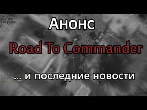 Road To Commander. Анонс и последние новости