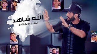 Allah Shahid .. Video Clip- Tamer Hosny team - The Voice Kids/  الله شاهد - غناء فريق تامر حسني