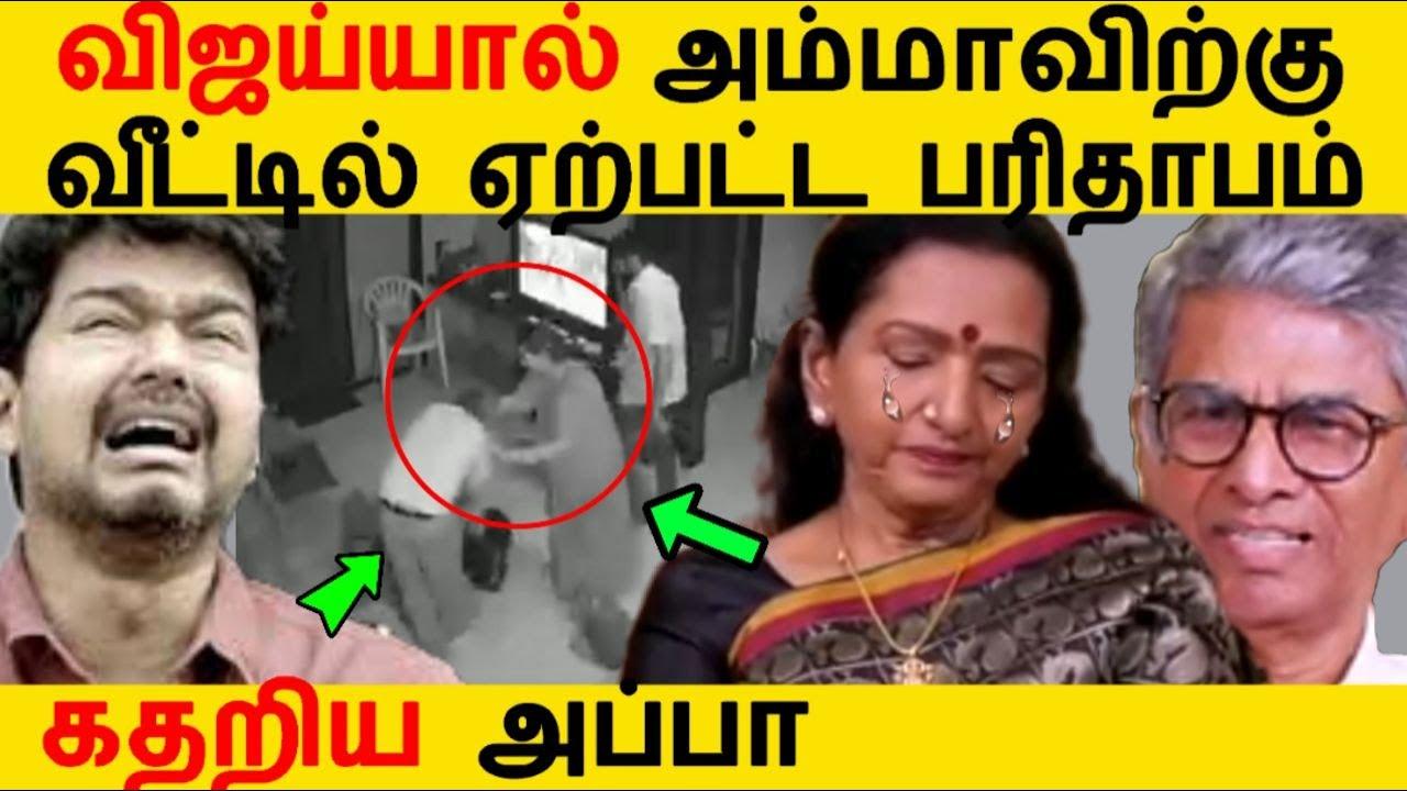 விஜயால் அம்மாவுக்கு வீட்டில் ஏற்பட்ட பரிதாபம்! கதறிய அப்பா! | Tamil Cinema News | Kollywood Latest