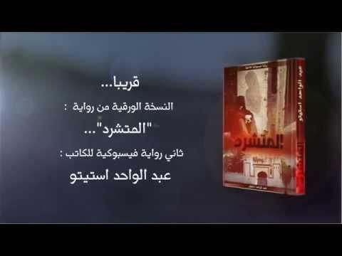 """قريبا.. صدور رواية """"المتشرد"""" للكاتب الطنجاوي عبد الواحد استيتو"""