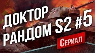Танковый Сериал Доктор Рандом 2 #5 - Среди Немецких Монстров