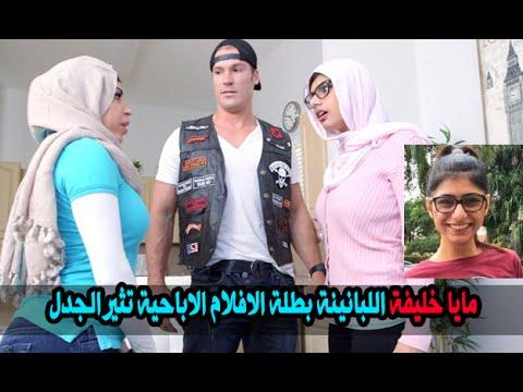 مايا خليفة اللبنانية بطلة الافلام الاباحية تثير الجدل