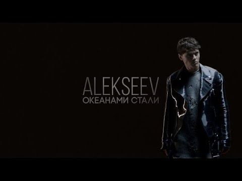 ALEKSEEV - Океанами Стали (2016)