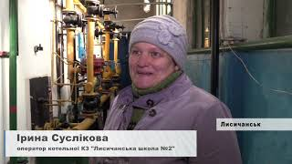 У Лисичанську стартує опалювальний сезон