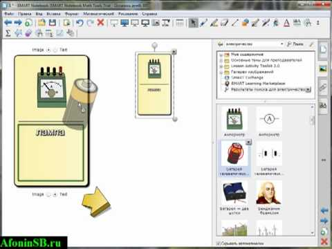 Как создать интерактивную доску