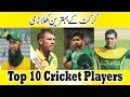 Top 10 Cricket Players List ICC June 2017