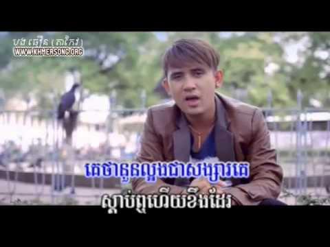 Brovat Oun Yan Na Kor Bong Nov Te Srolanh