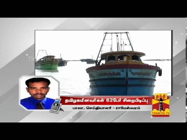 82 Tamil Nadu Fishermen Arrested Again - Thanthi TV