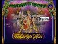 Sarannavaratri Vaibhavam Sri Annapurna Devi  | Ep 04 | 24-09-17 | SVBC TTD