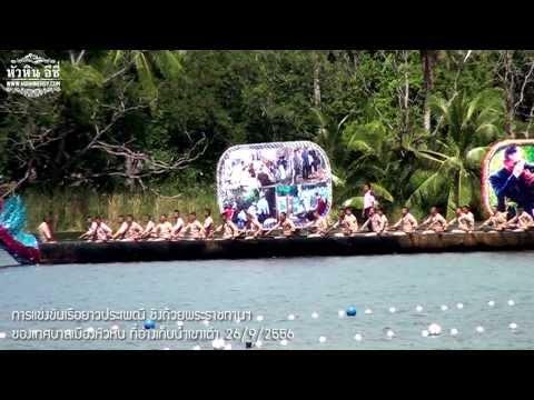 แข่งเรือยาวประเพณี 2556 อ่างเก็บน้ำเขาเต่า