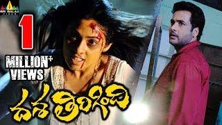 Dasa Tirigindi Telugu Full Movie| Sada, Sivaji| 1080p