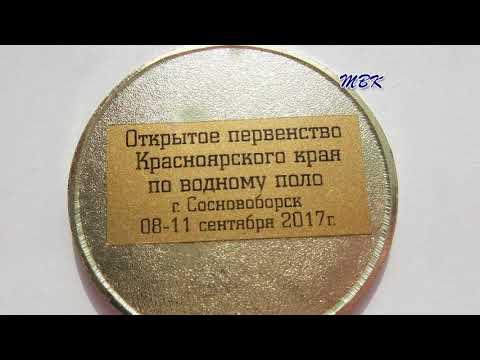 Бердские и искитимские ватерполисты привезли золото из Красноярска