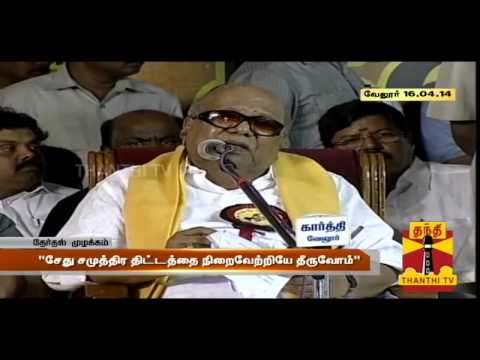 Completing Sethu Ocean Project Is Our Main Moto - M.Karunanidhi