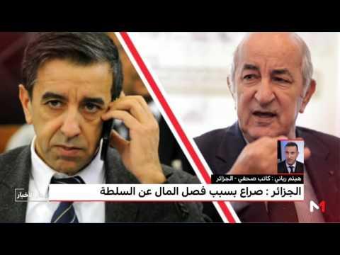 الصراع الدائر داخل مربع السلطة في الجزائر