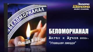 Беломорканал - Упавшая звезда