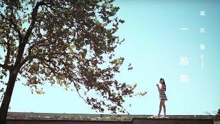 周杰倫 Jay Chou【一點點 A Little Bit】Official MV