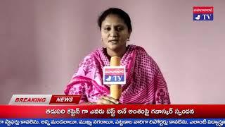 ఫురం రాజమణి రమేష్ శుభాకాంక్షలు Furam Rajamani Ramesh Greetings : KHAMMAM TV / MAHABUBABAD TV