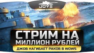 СТРИМ НА МИЛЛИОН РУБЛЕЙ! Jove и Odesskin ловят тюленей
