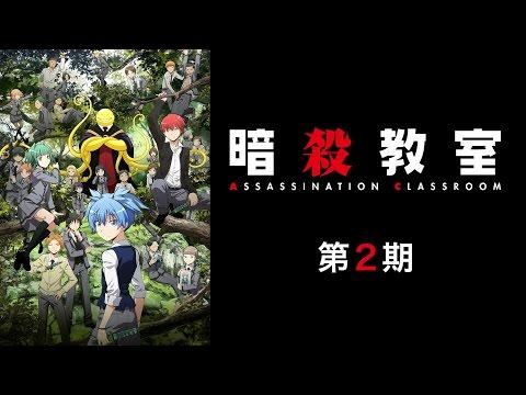 Ansatsu kyoushitsu S2 trailer, An official trailer for the second season of Assasination classroom