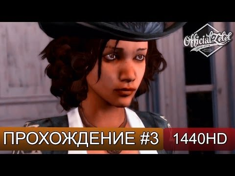 HD прохождение на русском - Часть 3 [1440p