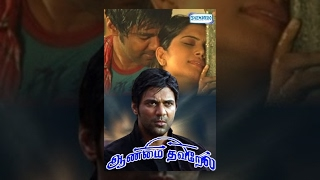 Aanmai Thavarael - Full Film
