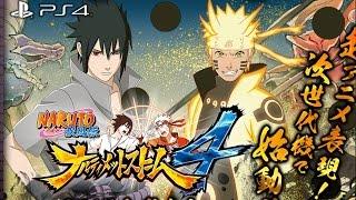 Naruto Shippuden Ultimate Ninja Storm 4 Official Website
