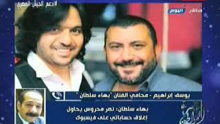 محامي بهاء سلطان: لن يمكنه الغناء قبل