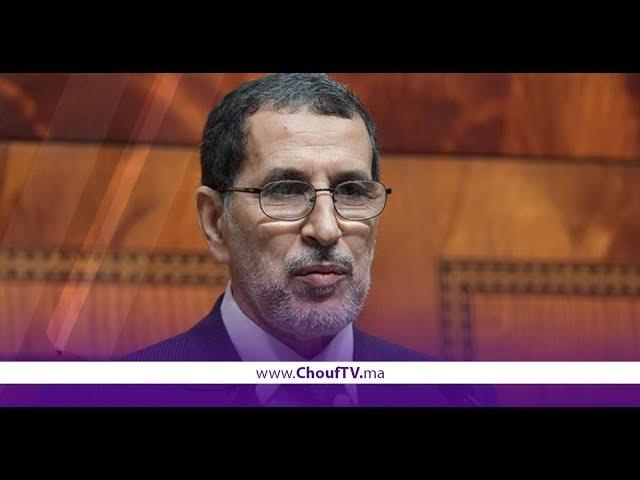 بالفيديو..البرلمان يبحث عن الوزراء و العثماني يتوصل بهذه الشكاية | شوف الصحافة